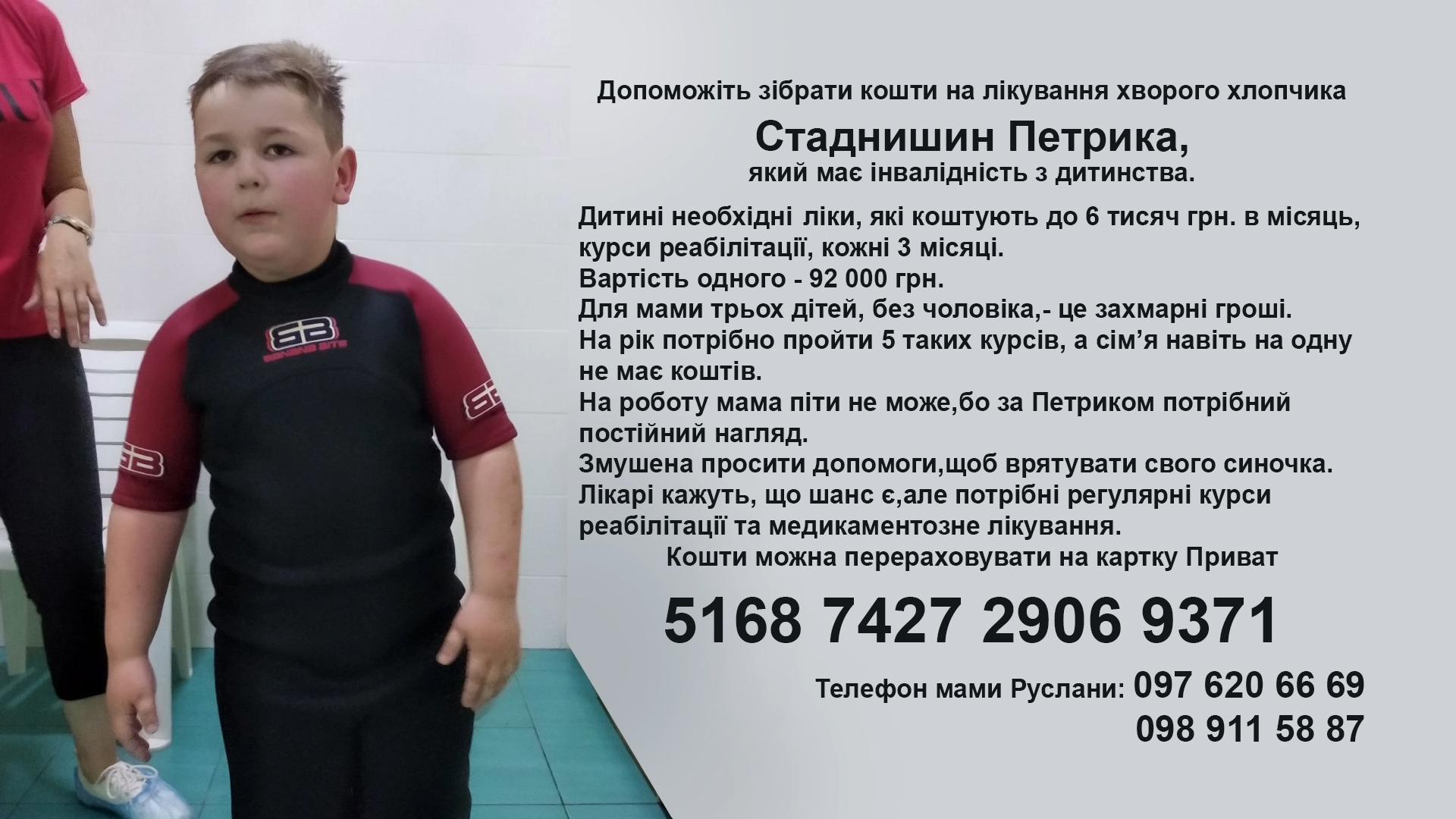Допомоги потребує Стаднишин Петрик