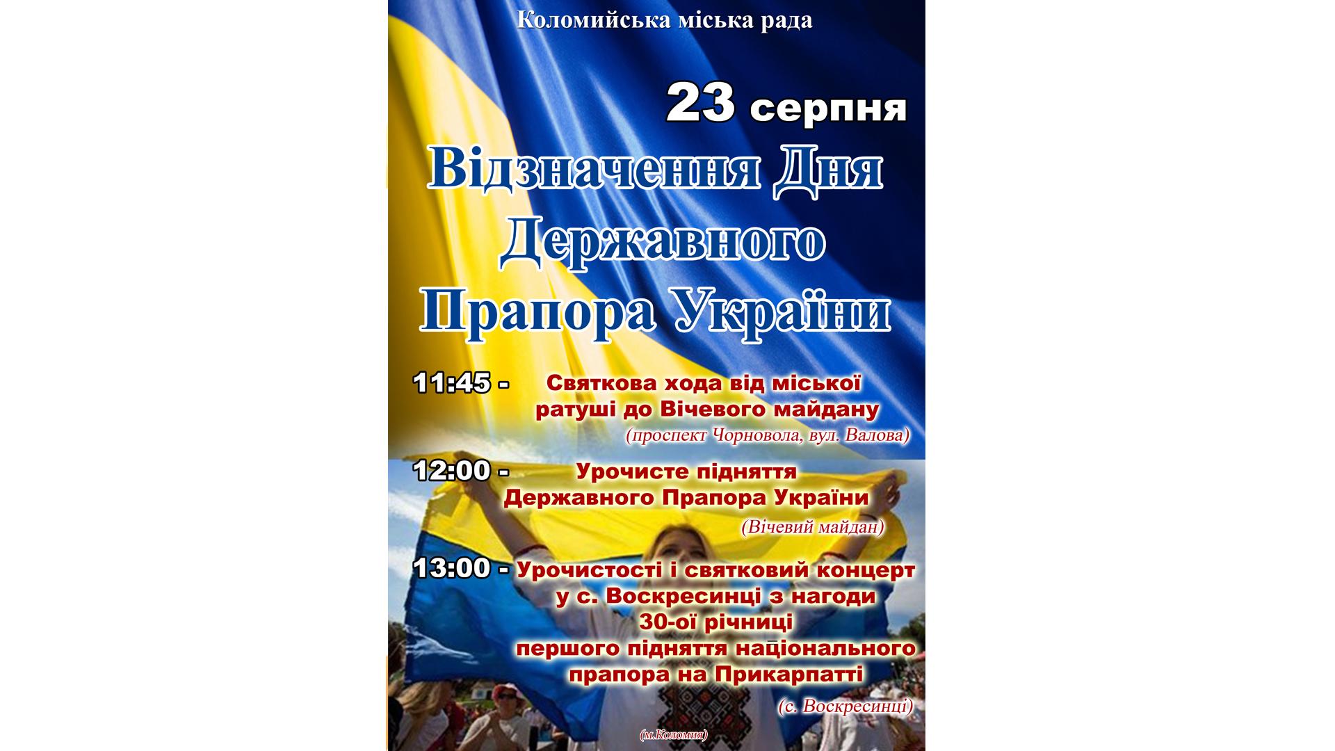 Як у Коломиї відсвяткують День Державного Прапора України