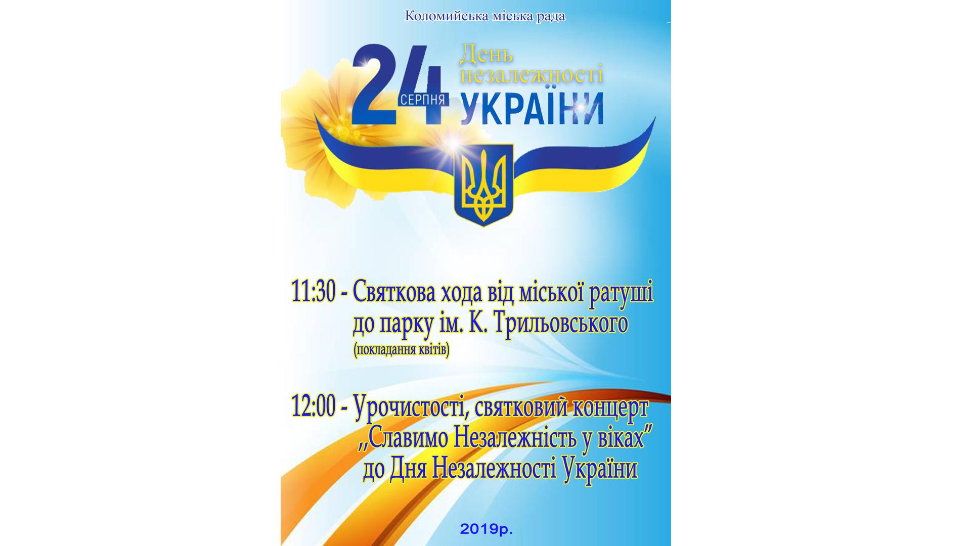 Як у Коломиї відсвяткують День Незалежності України