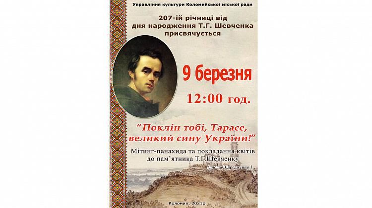 9 березня у Коломиї вшанують Тараса Шевченка